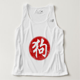 Year Of the Dog Chinese Character Tank Top