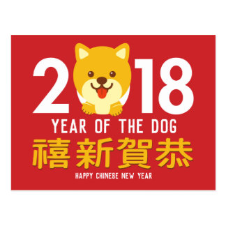 Year of the Dog Chinese New Year 2018 Postcard