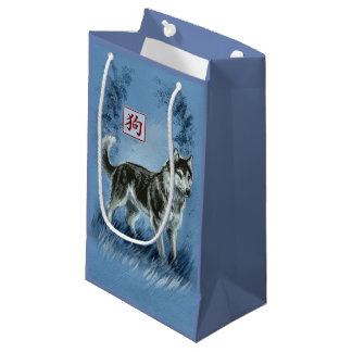 Year of the Dog Chinese New Year Gift Bag