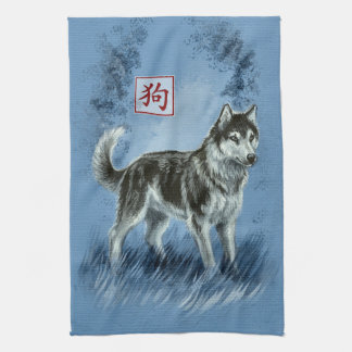 Year of the Dog Chinese New Year Kitchen Towel
