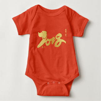 Year of the Dog - Chinese New Year red and gold Baby Bodysuit