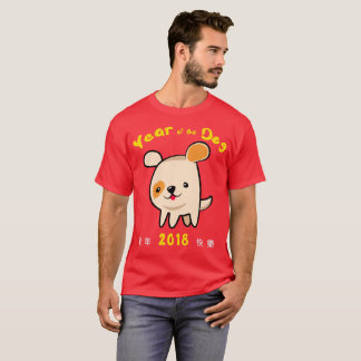 Year of the Dog | Chinese New Year T -shirt | Cute T-Shirt
