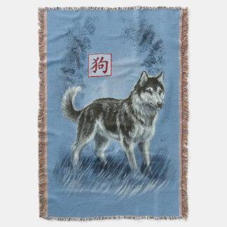 Year of the Dog Chinese New Year Throw Blanket