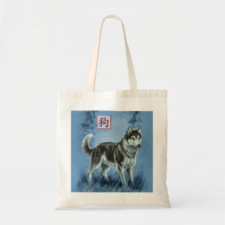 Year of the Dog Chinese New Year Tote Bag