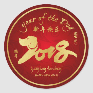 Year of the Dog Chinese New Year Wrist Stickers 4