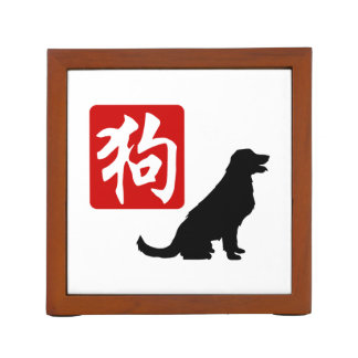 Year Of The Dog Desk Organizer