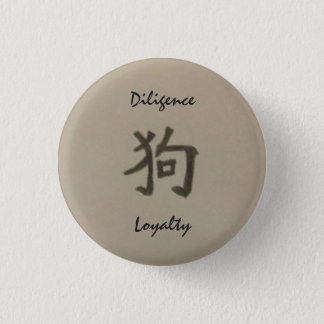 Year of the Dog Diligence/Loyalty button