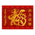 Year of The Dog golden Papercut red tapestry PCard Postcard