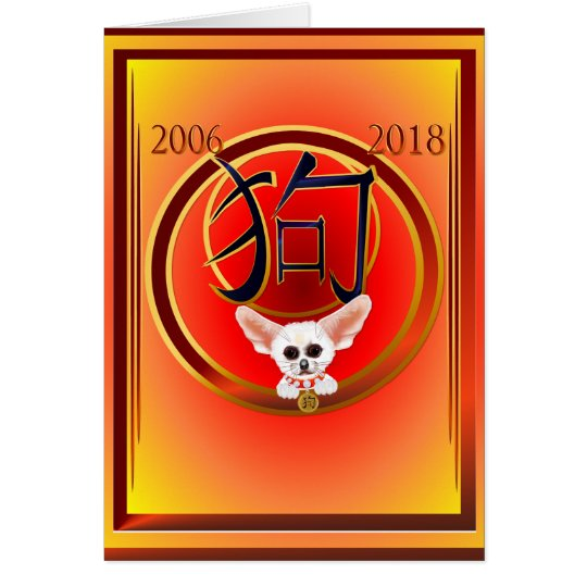 Year Of The Dog-My Chiuhauah Card