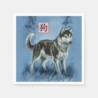 Year of the Dog Napkins