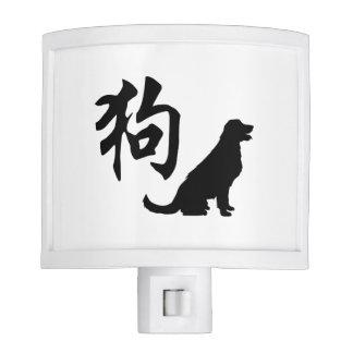 Year Of The Dog Nite Light