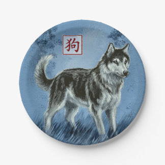Year of the Dog Paper Plates