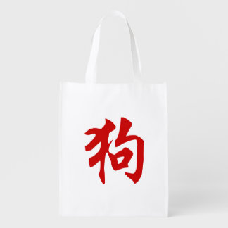 Year Of The Dog Reusable Grocery Bag