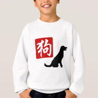 Year Of The Dog Sweatshirt