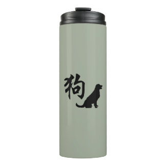 Year Of The Dog Thermal Tumbler