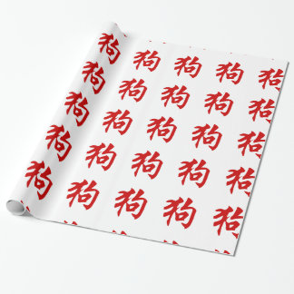 Year Of The Dog Wrapping Paper