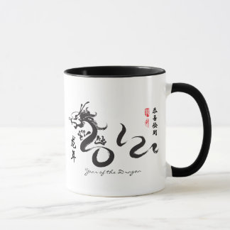 Year of the Dragon 2012 Black Calligraphy Mug