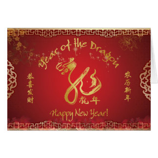 Year of the Dragon - Chinese Lunar New Year Card