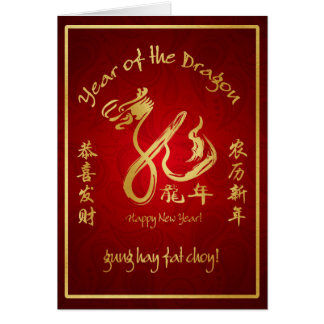 Year of the Dragon- Happy Chinese New Year Card