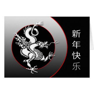 Year of the Dragon -  Happy New Year - 2012 Card