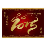 Year of the Goat 2015 Scroll Chinese New year Poster