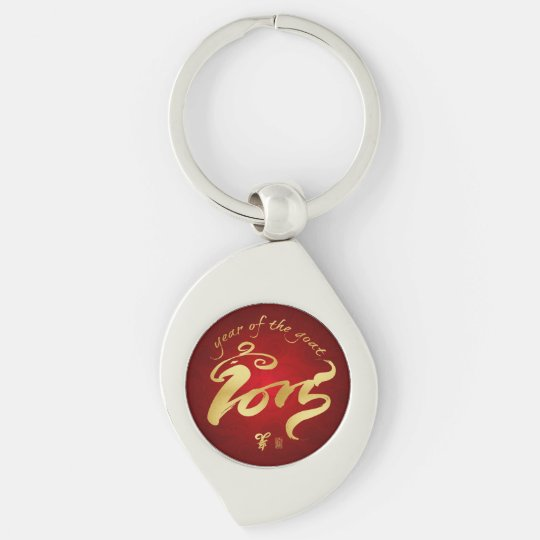 Year of the Goat - Chinese New Year 2015 Silver-Colored Swirl Keychain
