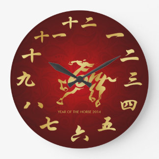 Year of the Horse 2014 - Chinese Lunar New Year Large Clock
