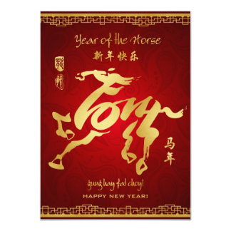 "Year of the Horse 2014 - Chinese New year card 4.5"" X 6.25"" Invitation Card"