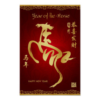 Year of the Horse 2014 - Chinese New Year Poster