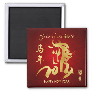 Year of the Horse 2014 - Happy Chinese New Year Square Magnet