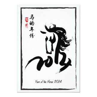 Year of the Horse 2014 Party Card