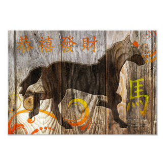 """Year of the Horse 2014 (wood) 3.5"""" X 5"""" Invitation Card"""