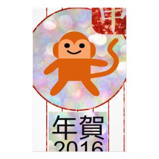 year of the monkey 2016 customized stationery