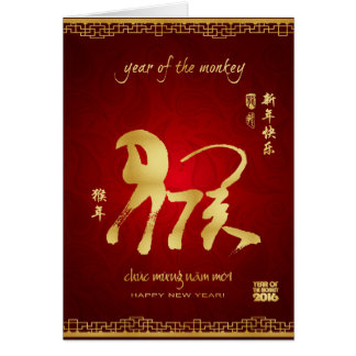 Year of the Monkey 2016 - Vietnamese Tet Card
