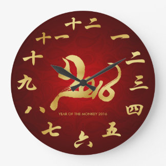 Year of the Monkey - Chinese Lunar New Year 2016 Wallclock