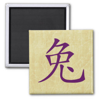 year of the rabbit chinese symbol square magnet