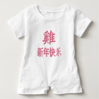 Year Of The Rooster 2017 Baby Romper