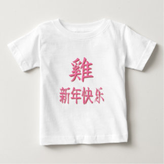 Year Of The Rooster 2017 Baby T-Shirt
