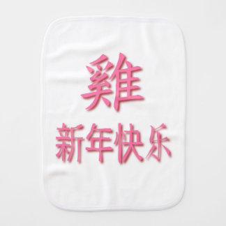 Year Of The Rooster 2017 Burp Cloth