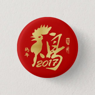 Year of the Rooster 2017 - Chinese Lunar New Year 1 Inch Round Button