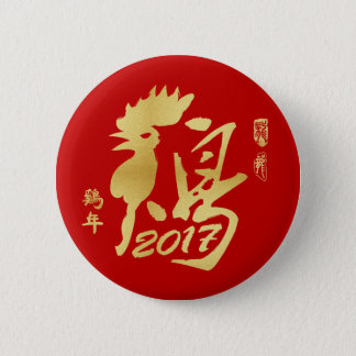 Year of the Rooster 2017 - Chinese New Year 2 Inch Round Button