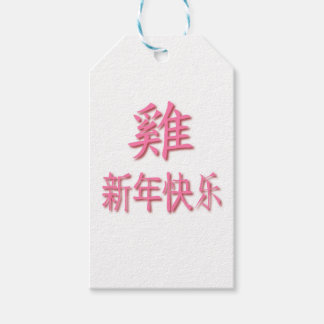 Year Of The Rooster 2017 Gift Tags
