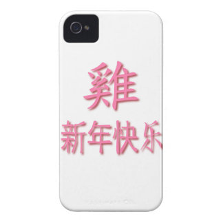 Year Of The Rooster 2017 iPhone 4 Covers