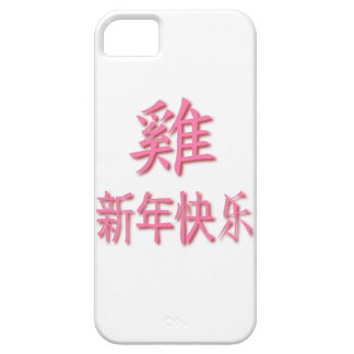 Year Of The Rooster 2017 iPhone 5 Case