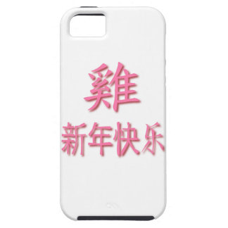 Year Of The Rooster 2017 iPhone 5 Cases