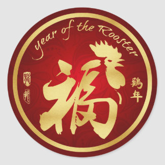 Year of the Rooster 2017 - Lunar New Year Classic Round Sticker