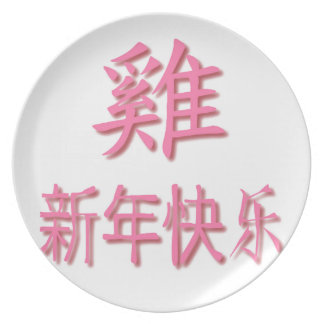 Year Of The Rooster 2017 Plates