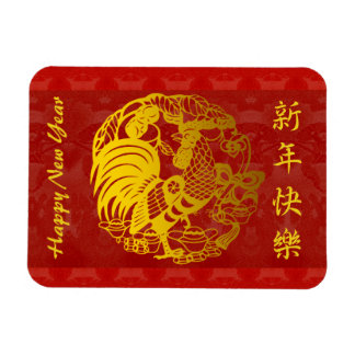 Year of The Rooster golden Papercut H Magnet