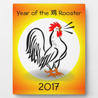 YEAR OF THE ROOSTER plaque