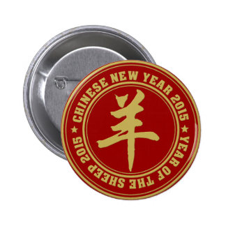 Year of The Sheep 2015 2 Inch Round Button